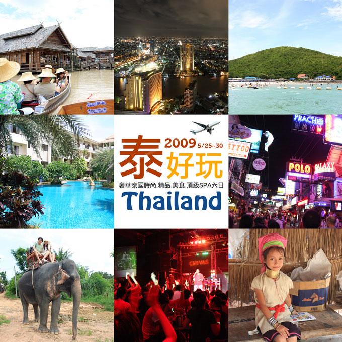 泰國Day1 曼谷→夢幻世界+曼谷包NARAYA →夜遊湄南河