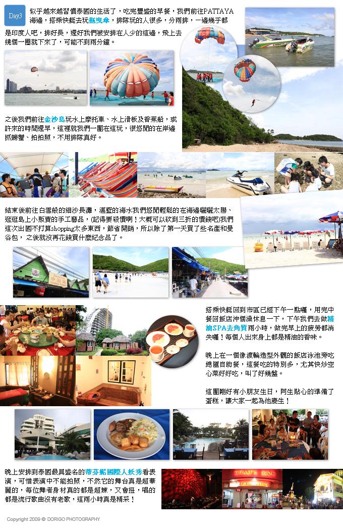 泰國Day3 芭達雅→珊瑚島水上活動→精油SPA去角質→蒂芬妮人妖秀