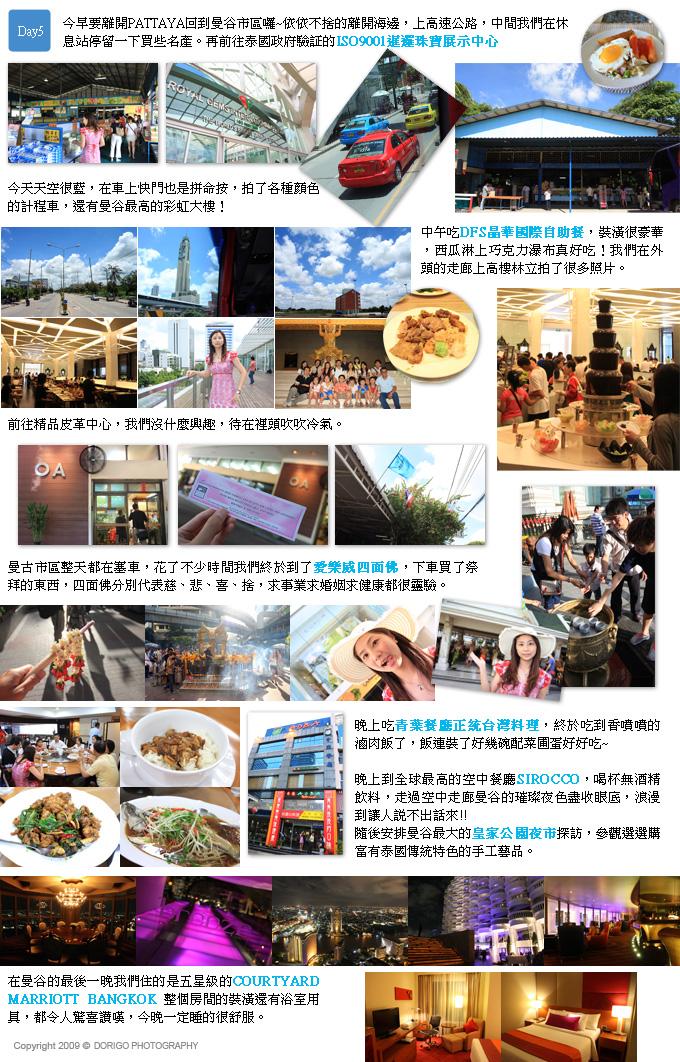 泰國Day5 暹邏珠寶展示中心→愛樂威四面佛→SIROCCO餐廳→皇家公園夜市