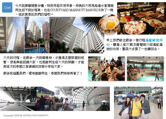 泰國Day6 毒蛇研究中心→曼谷機場