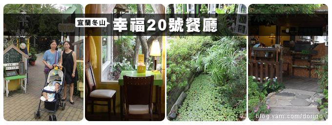 幸福20號餐廳