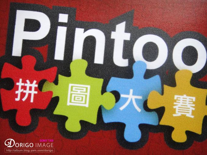 Pintoo 拼圖吧